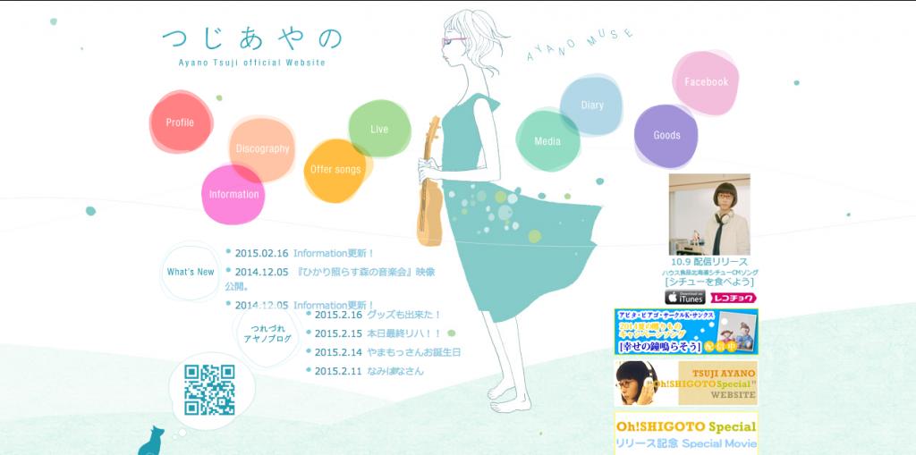 Ayano Tsuji Official Website   つじあやののオフィシャルサイト。最新情報、着うた R などを掲載。