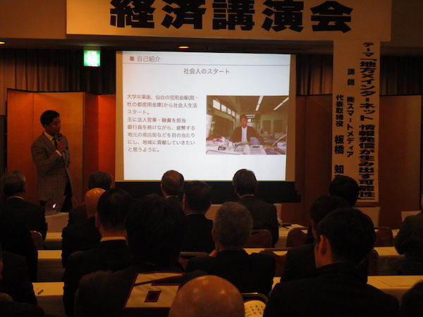 平泉町経済講演会3