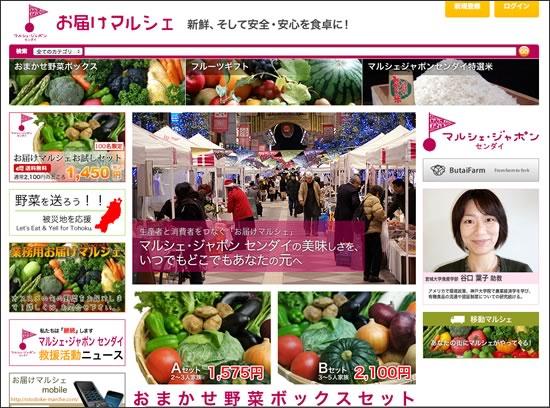 マルシェ・ジャポンセンダイの野菜・果物の宅配サービス「お届けマルシェ」