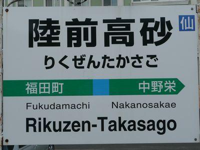 10_rikuzentakasago_p1
