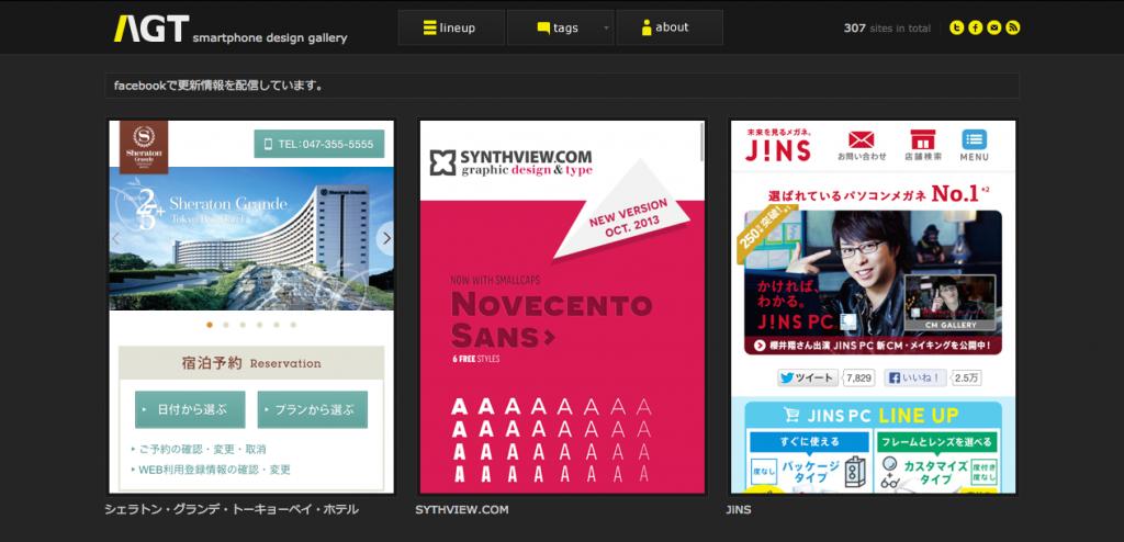 AGT smartphone design gallery