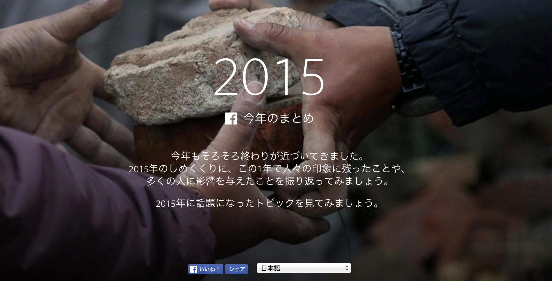 スクリーンショット 2015-12-11 12.49.00